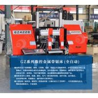 【翔宇数控】GZ4228金属带锯床  节能环保 进口元件