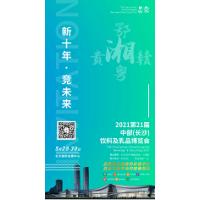 2021第二十一届中部(长沙)饮料及乳品博览会
