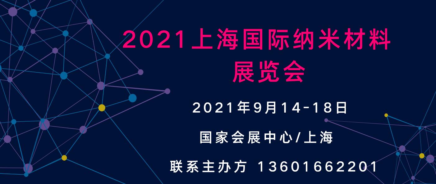 2021上海国际纳米材料展览会