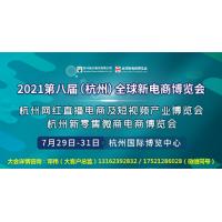 2021第八届杭州网红直播电商及短视频产业博览会
