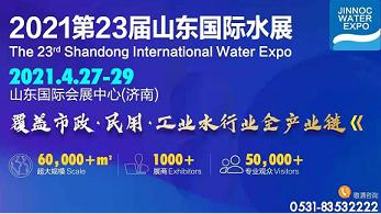 2021第23届山东国际水展