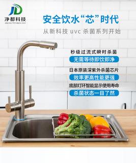 深圳市净都科技有限公司uv杀菌水龙头家用消毒器水龙头