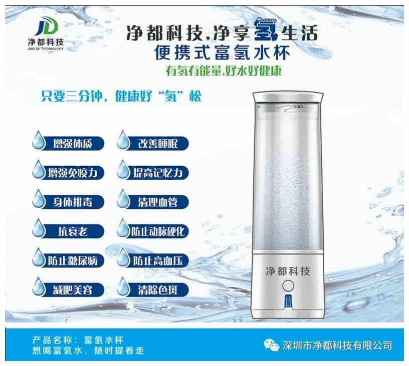 深圳市净都科技有限公司便携式富氢水杯 旅行外出 健康相随