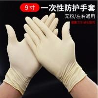 深圳市净都科技一次性无粉乳胶手套9寸光多用途防护手套直销