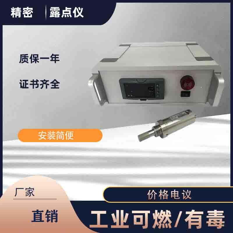 氮气微水测量仪