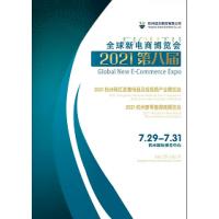 2021第八届全球新电商博览会