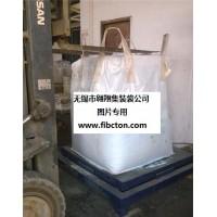 翱翔集装袋公司供应导电集装袋、防静电集装袋、软托盘袋、吨袋