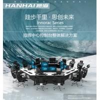 撼海智能监控中心操作台控制台定制 思创系列NB03