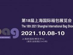 箱包展-2021中国箱包机械设备展
