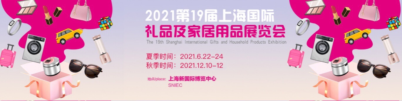 2021中国礼品装饰品展览会
