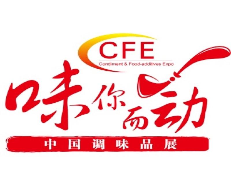 2021广州调味品展览会
