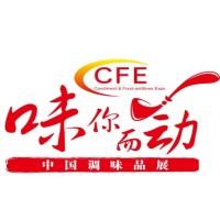 2021第十七届中国广州调味品博览会