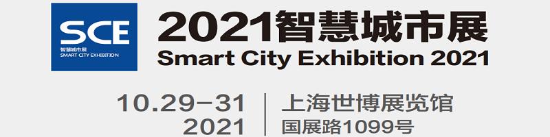 城博会2021上海智慧城市展览会