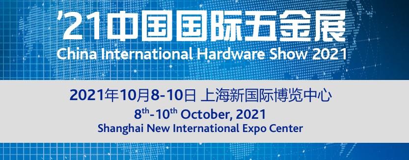 五金展-2021中国国际五金博览会