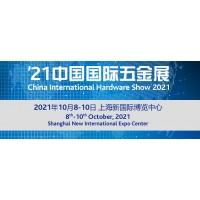 2021中国五金索具展览会