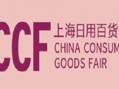 2022中国百货会-2022中国百货展