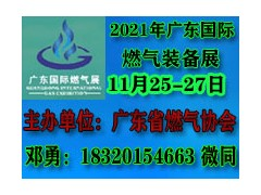2021广东国际燃气设备展览会