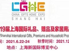 2021中国工艺礼品展-2021上海礼品展览会