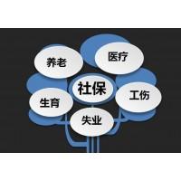 入户广州代缴五险一金 为买房广州社保代办 为上学买广州社保