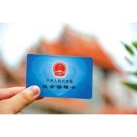 广州办理社保入户找泽才各区覆盖 广州社保公积金代理