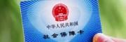 广州番禺区社保代理 广州员工五险一金代缴 泽才219社保网点