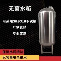 武清区 鸿谦无菌储水罐  食品级无菌水箱  量多从优