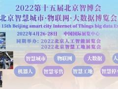 2022北京智博会|第十五届北京智慧城市|物联网|大数据展会