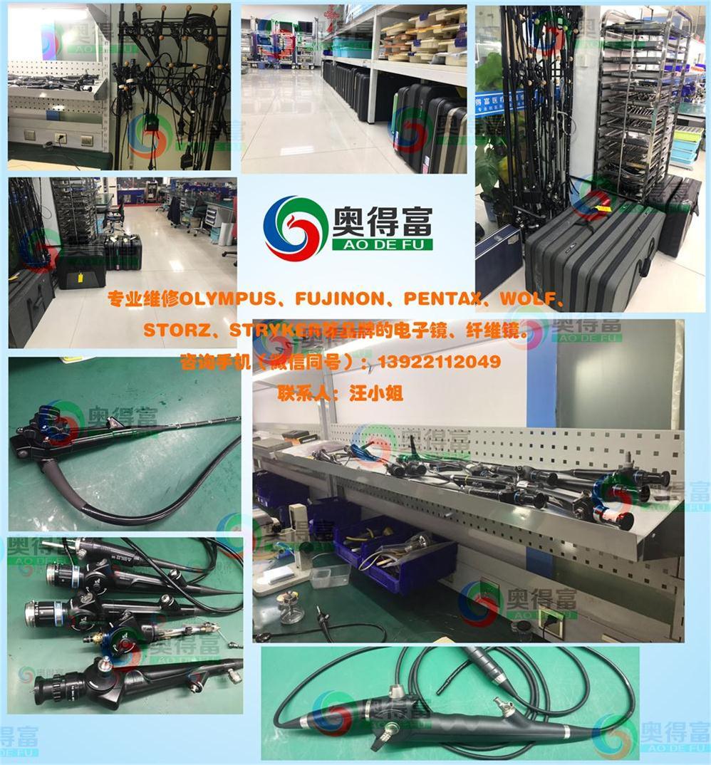 广州奥得富医疗提供纤维膀胱镜维修/电子膀胱镜维修/内窥镜维修