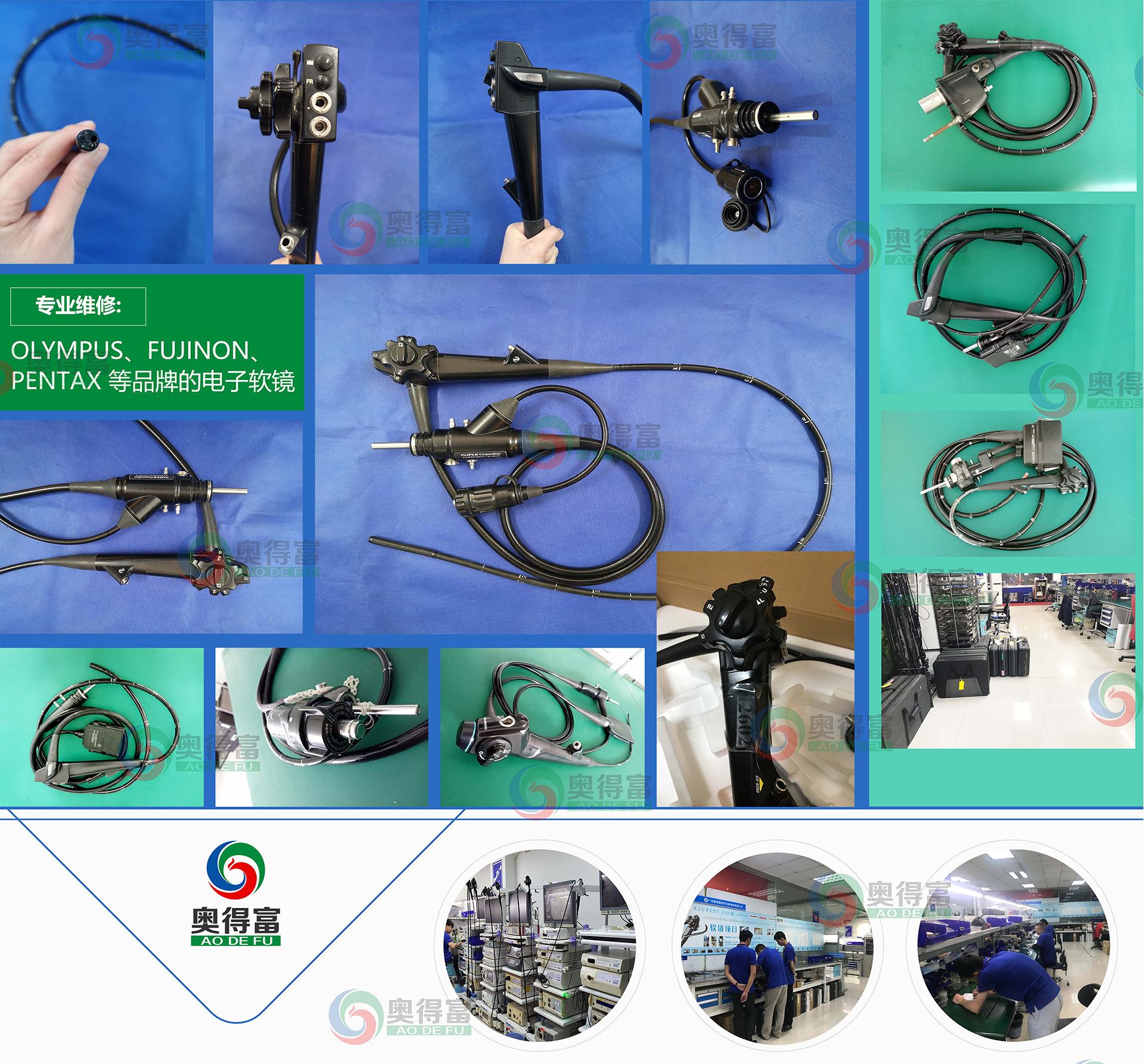 广州奥得富医疗设备维修提供电子胃镜维修/软镜维修/内窥镜维修