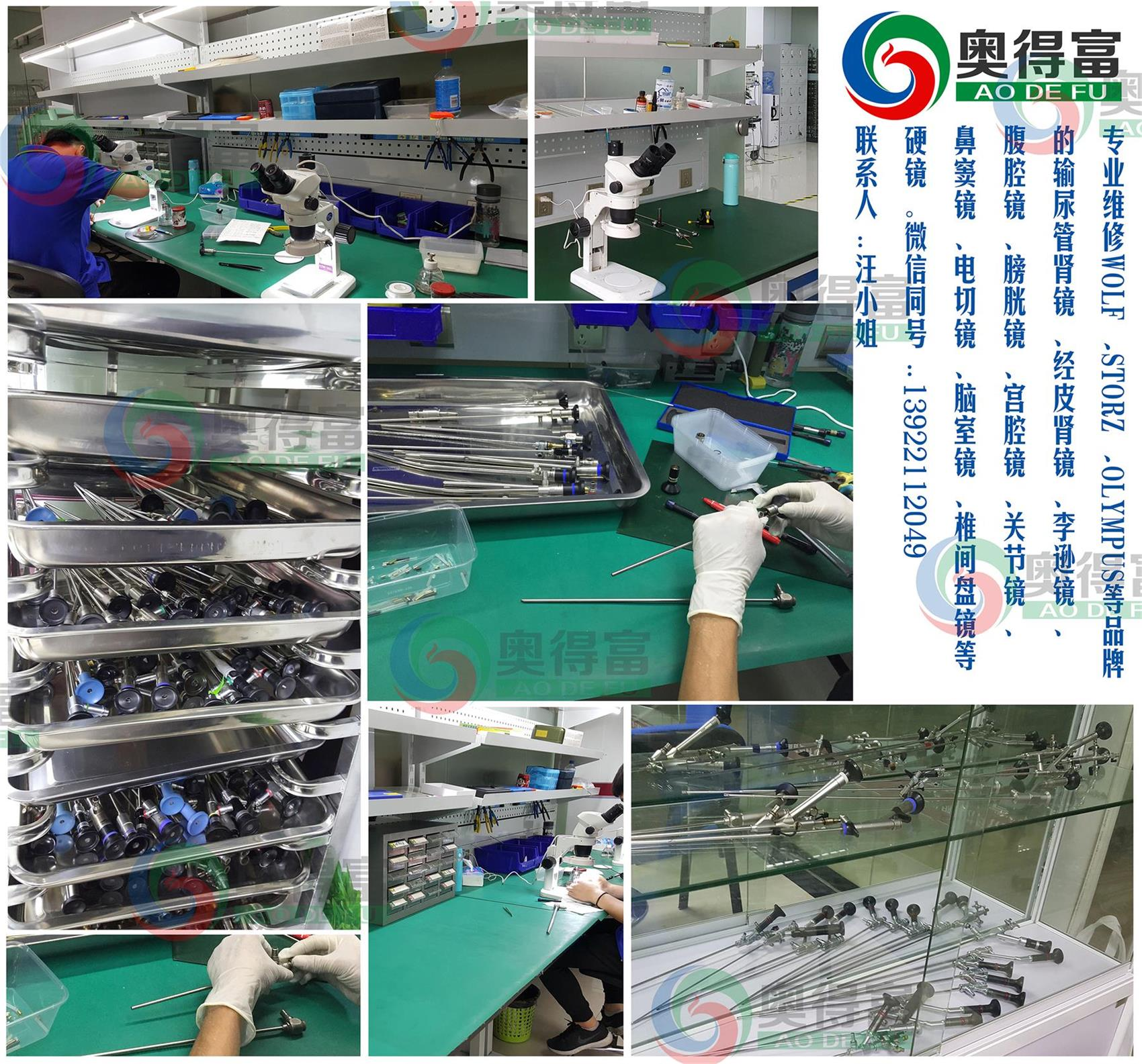 广州奥得富提供鼻窦镜维修/喉镜维修/脑室镜维修/硬镜维修