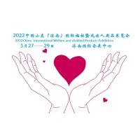 济南福祉展 2022中国山东国际福祉博览会