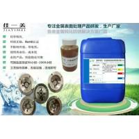 马氏体410不锈钢钝化液用途